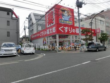 くすりの福太郎 森下4丁目店の画像1