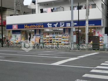 ヘルスケアセイジョー清澄白河店の画像1