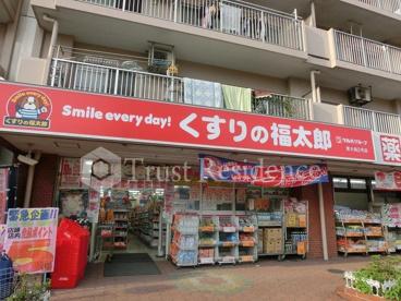 くすりの福太郎 東大島2号店の画像1