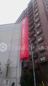 三菱東京UFJ銀行 木場深川支店の画像1