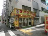 ほっかほっか弁当リーダーエイト 日本橋浜町店