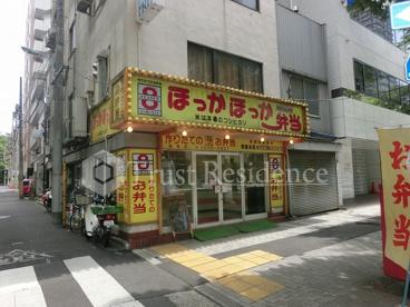 ほっかほっか弁当リーダーエイト 日本橋浜町店の画像1