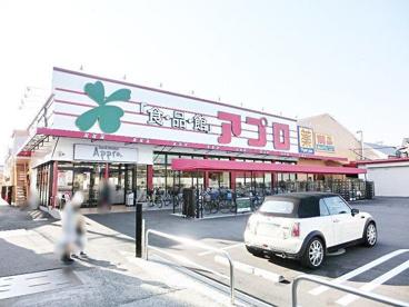 食品館アプロ 浅香山店の画像1