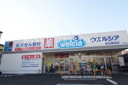 ウエルシア足立新田店の画像1