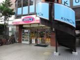 オリジン弁当 中野坂上店