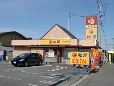 松屋 和光白子店の画像1