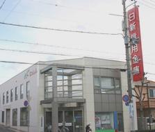 日新信用金庫 魚住支店の画像1