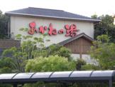 野天風呂 あかねの湯 加古川店