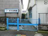 杉並央文幼稚園
