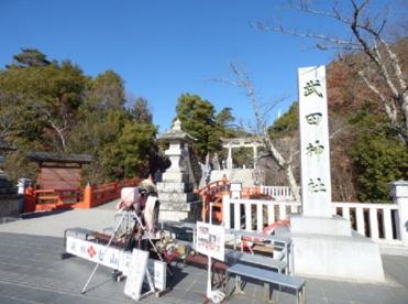 武田神社の画像1