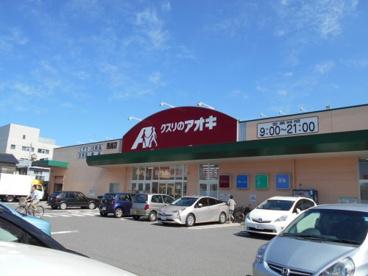 クスリのアオキ 馬越店の画像1