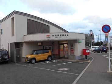 新潟関屋郵便局の画像1