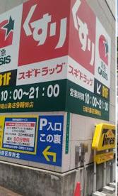 阪急オアシス あべの店の画像1