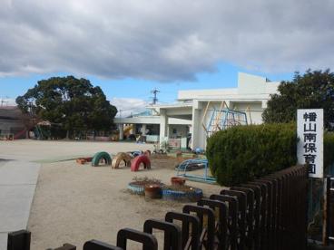 幡山南保育園の画像1