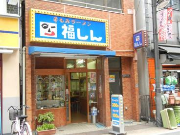 福しん 中板橋店の画像1