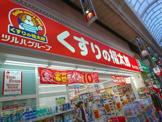 くすりの福太郎 新小岩店