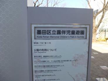 幸田露伴児童遊園の画像3