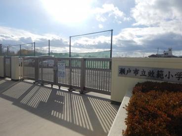 瀬戸市立效範小学校の画像2