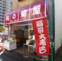 肉の菊屋 本店