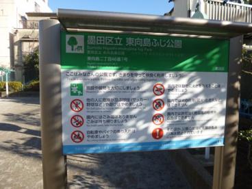 東向島ふじ公園の画像3