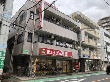 ぎょうざの満洲 東村山西口店の画像1