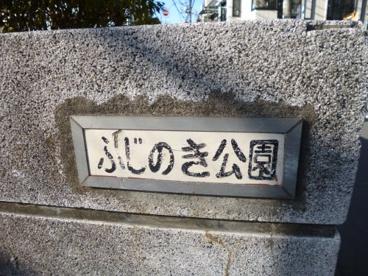 ふじのき公園の画像2