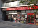 miniピアゴ小豆沢1町目店