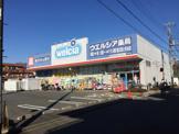 ウェルシア薬局国立富士見台店