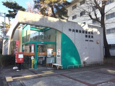 中央郵便研修所内郵便局の画像1