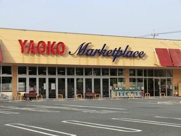 ヤオコー 所沢椿峰店の画像1