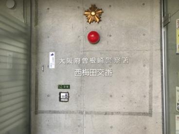 西梅田交番の画像1