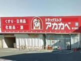 ドラッグストアーアカカベ寺方店