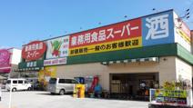 業務用食品スーパー朝倉店