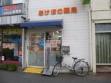 あけぼの薬局 東向島店