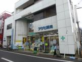 アサヒ薬局 墨田本店