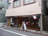 玉ノ井カフェ