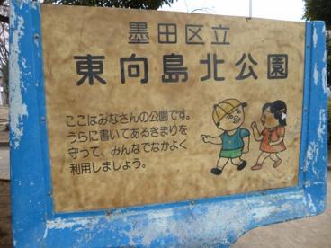東向島北公園の画像2