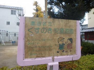 くすのき児童遊園の画像2
