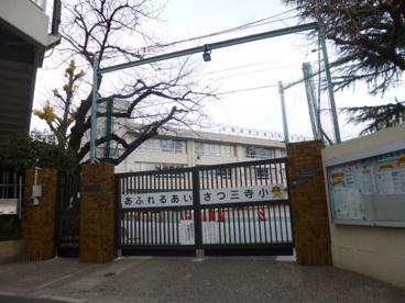 墨田区立第三寺島小学校の画像1