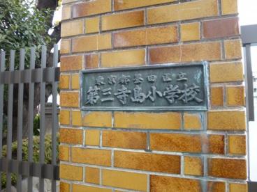 墨田区立第三寺島小学校の画像2