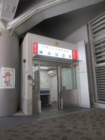 神田駅交番(警視庁万世橋警察署)の画像1