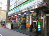 ファミリーマート日暮里駅前店
