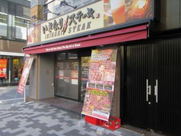 いきなりステーキ 末広町店の画像1