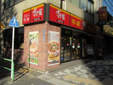 すき家 末広町店の画像1