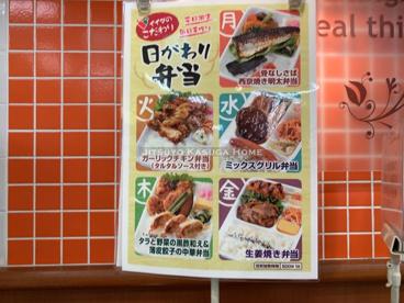 コモディイイダ 江戸川橋店の画像5