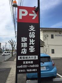 支留比亜珈琲店 尾張旭渋川店の画像1