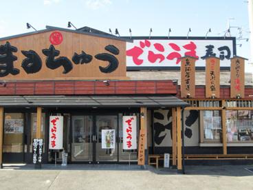 回転でらうま寿司まるちゅう尾張旭店の画像1
