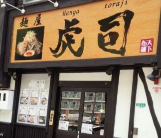 麺屋虎司の画像1