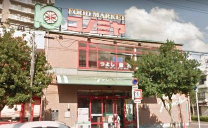 コノミヤ緑橋店の画像1