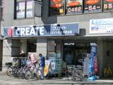クリエイトエス・ディー相武台店